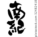 calligraphy writing, characters, nanki 32482418