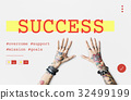 成就 成績 成人 32499199