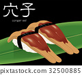 アナゴの寿司のリアルイラスト|握り寿司 32500885