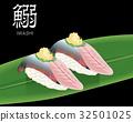 寿司 日本食品 日本料理 32501025