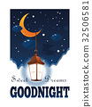 Goodnight poster. Sweet Dreams 32506581