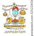 janmashtami, happy, celebration 32522650