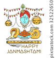 Happy Janmashtami. Annual Hindu celebration 32522650