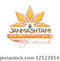 janmashtami, krishna, festival 32522654