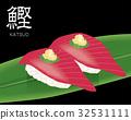 가다랑어 초밥 리얼 일러스트 | 초밥 32531111