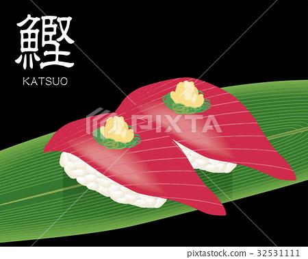 鰹魚壽司的真正的例證|極少數壽司 32531111