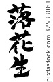 calligraphy writing, characters, peanut 32533081
