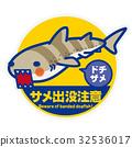 鯊魚 貼紙 矢量 32536017