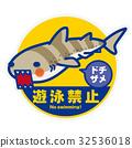 鯊魚 禁止游泳 貼紙 32536018