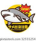 鯊魚 貼紙 謹慎 32555254