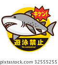 鯊魚 禁止游泳 貼紙 32555255