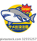 鯊魚 貼紙 謹慎 32555257