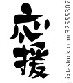 書法作品 日本漢字 中國漢字 32555307