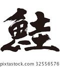 三文鱼清酒刷字母 32556576
