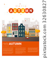 Hello autumn cityscape background 32630827