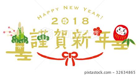 新年好 新年快樂 新年的聖誕樹裝飾 32634865