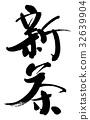 new tea leaves, brush writing, characters 32639904