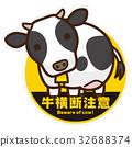 奶牛 牲口 牛 32688374