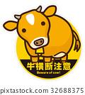 奶牛 牲口 牛 32688375