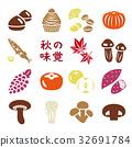 秋之美食 图标 插图 32691784