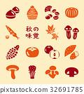 秋之美食 图标 插图 32691785