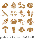 秋之美食 图标 插图 32691786