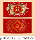 Red envelopes 32694551