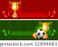 Trophy Cup 32694663