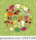 the taste of autumn, autumn, autumnal 32697108