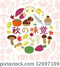 the taste of autumn, autumn, autumnal 32697109