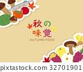 秋之美食 秋天 秋 32701901