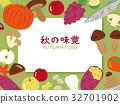 秋之美食 秋天 秋 32701902
