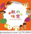 the taste of autumn, autumn, autumnal 32701904