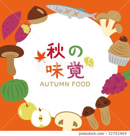 秋天的味道框架材料 32701904