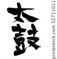筆文字 太鼓 音楽 イラスト 32711011