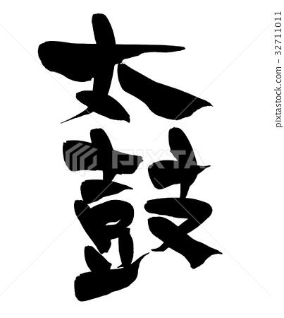 書法作品 字母 信 32711011
