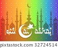 Card for greeting with Islamic feasts 32724514
