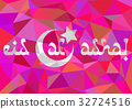 Card for greeting with Islamic feasts 32724516