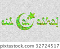 Card for greeting with Islamic feasts 32724517