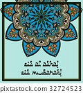 Card for greeting with Islamic feasts 32724523