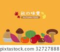 the taste of autumn, vector, vectors 32727888