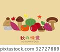 秋之美食 矢量 背景素材 32727889