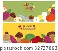 the taste of autumn, banner, banners 32727893