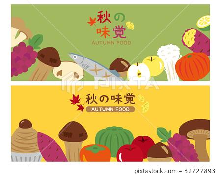 秋之美食 横幅 矢量 32727893