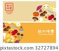 the taste of autumn, autumn, autumnal 32727894
