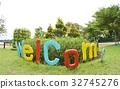 欢迎 签字 标志 32745276