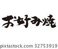 okonomiyaki, calligraphy writing, characters 32753919