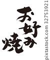 japanese pizza, okonomiyaki, calligraphy writing 32753921