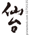 sendai, calligraphy writing, character 32754135