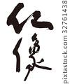 buddha statue, calligraphy writing, characters 32761438